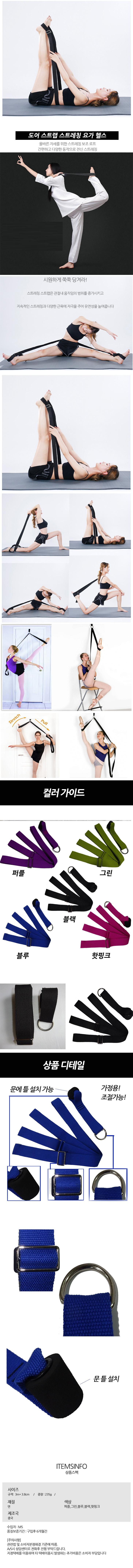 도어 스트랩 스트레칭 요가 헬스 - 썸몰, 16,900원, 운동기구/소품, 운동소품